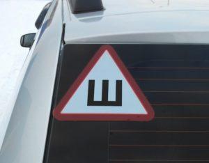 Как отлепить знак «Шипы» от стекла, чтобы не осталось следов